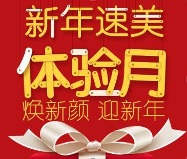 新年速美,焕新颜迎新年!