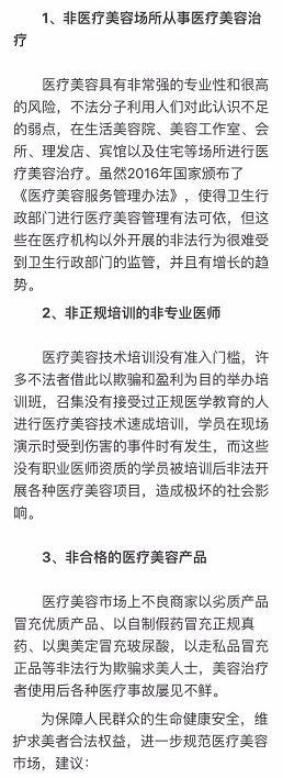 肖苒提议:打击非法整形,要多部门联动