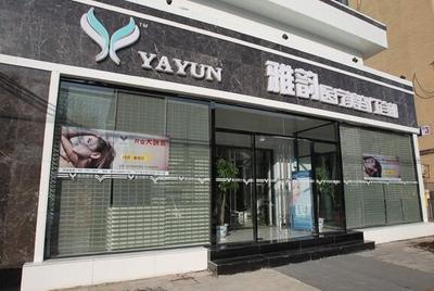 北京雅韵自体脂肪活细胞面部皱纹去除手术案例