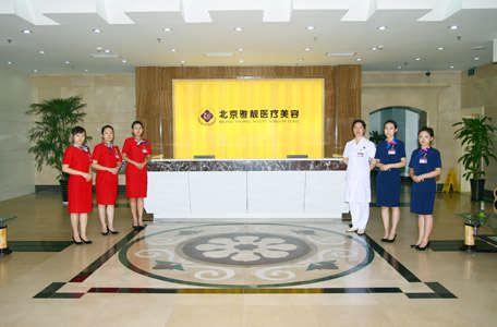 北京雅靓冰点激光脱毛手术案例