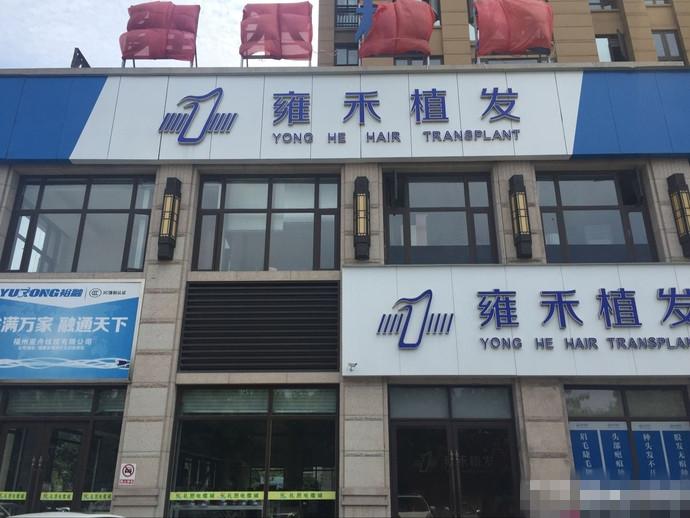 北京雍禾植发鬓角移植手术案例