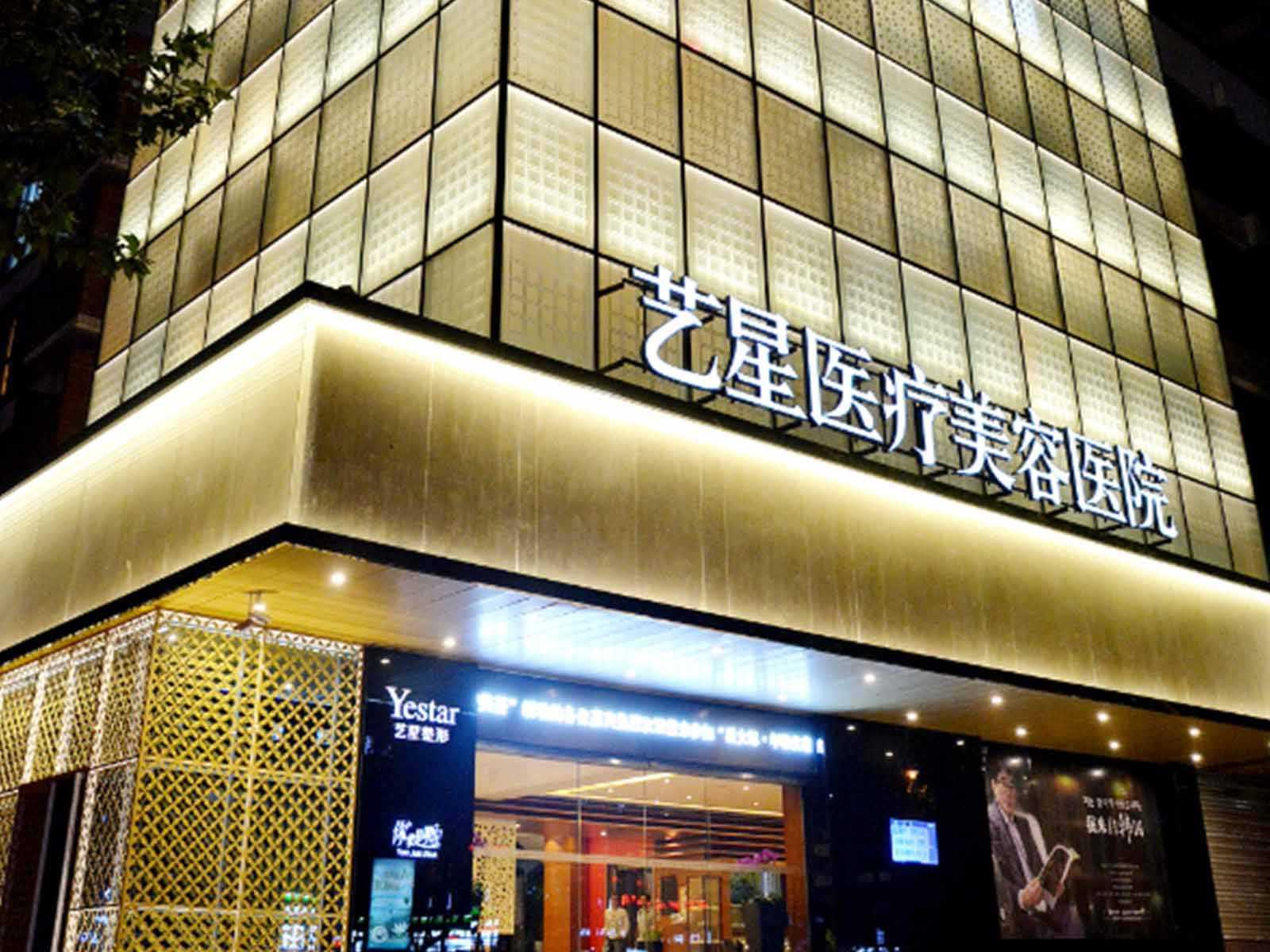 北京艺星蜂巢皮秒激光术案例