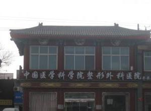 北京中国医学科学院光子脱毛手术案例