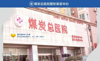 北京煤炭总医院无创注射祛疤手术案例