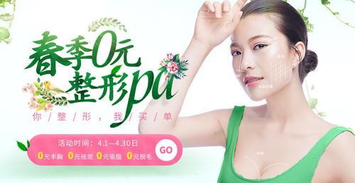 衡阳雅美春季0元整形PA