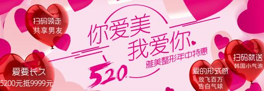 520 雅美整形年中特惠