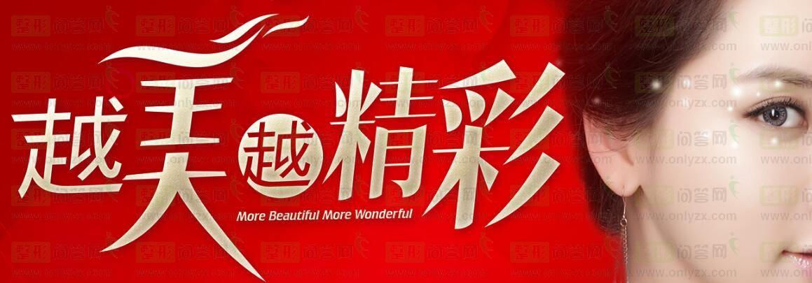 2018重庆整形医院优惠活动,2018最后的一个月