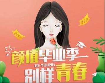 遵义韩美整形美容医院6月优惠活动颜值毕业季