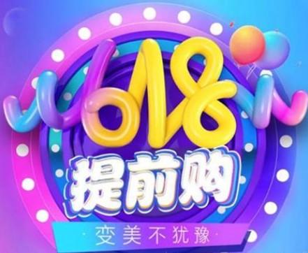 杭州时光医疗美容医院618优惠活动提前购
