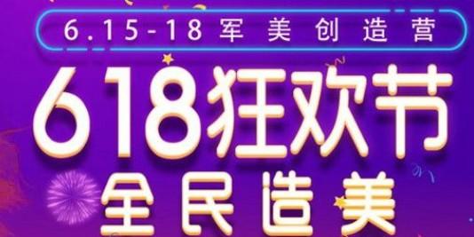重庆军美医疗整形美容医院6月618狂欢节优惠活动