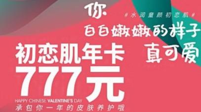 深圳阳光整形美容医院8月优惠777元初恋肌年卡