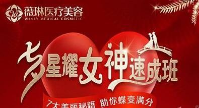 赣州薇琳医疗美容门诊部8月优惠价格表公开