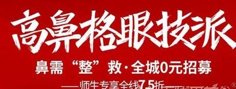 西安高一生医疗美容医院8月优惠师生专享7.5折