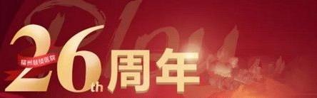 福州鼓楼医院整形10月优惠26周年庆