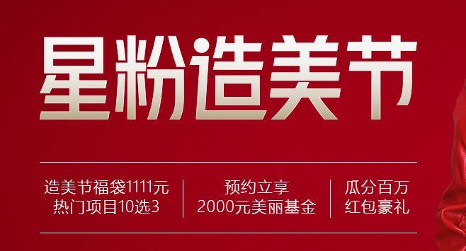杭州艺星医疗美容医院星粉造美节