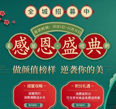 深圳非凡医疗美容医院11月优惠感恩盛典