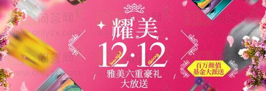长沙雅美医疗美容医院12月优惠多重豪礼大放送