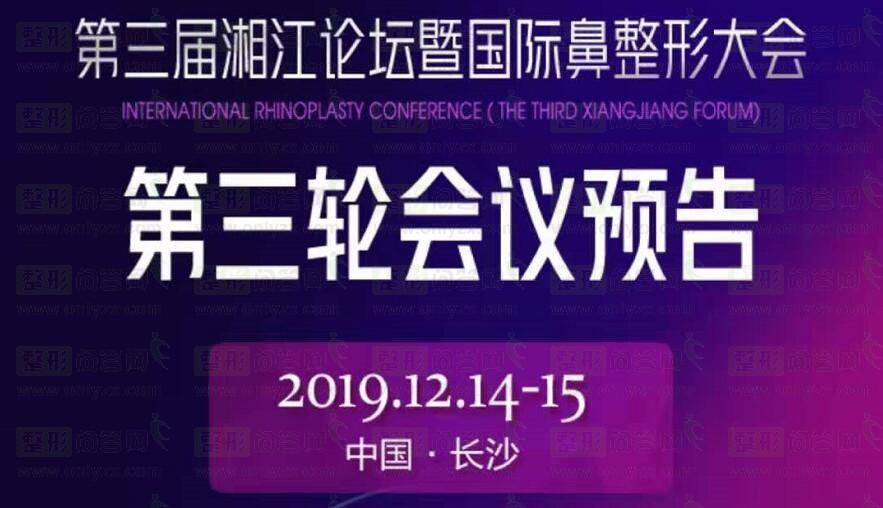 2019年第三届湘江论坛暨国际鼻整形大会14日至15日在长沙召开