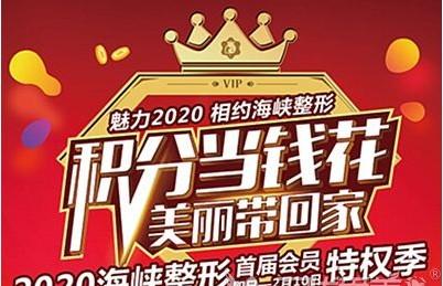 济南海峡美容整形医院1月优惠魅力2020