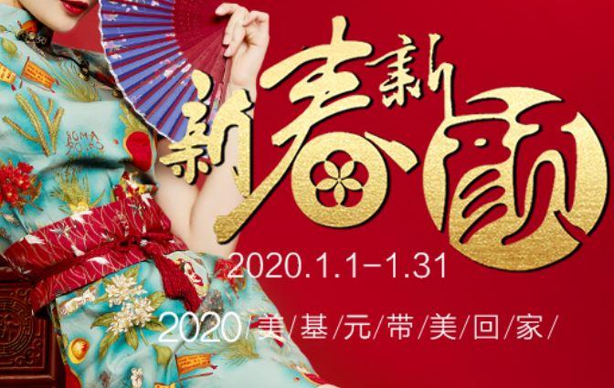 武汉美基元2020新春新颜特惠活动