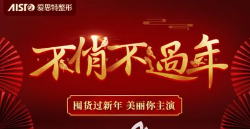 重庆军美医疗整形美容医院1月优惠不俏不过年