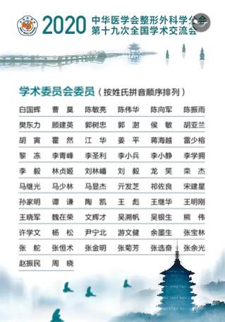 2020中华医学会整形外科学分会第十九次全国学术交流