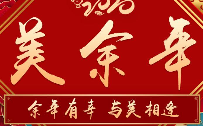 郑州芳艺2020年1月钜惠活动