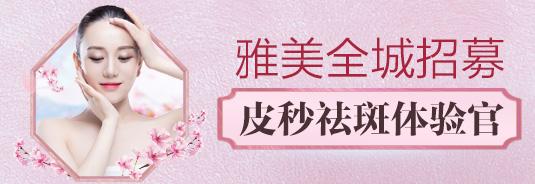 长沙雅美医疗美容医院3月优惠全城火热招募
