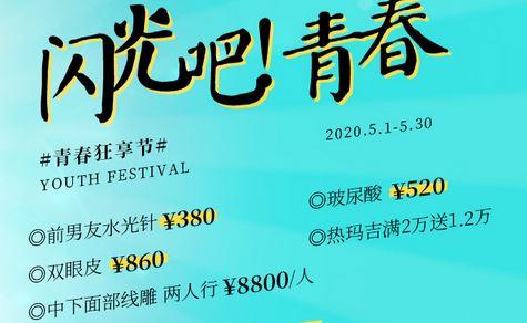 深圳阳光整形美容医院5月青春狂享节