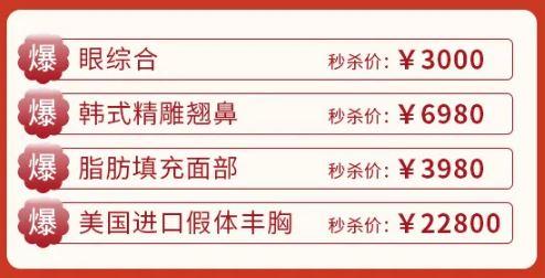 广西东方整形美容医院618年中宠美盛典