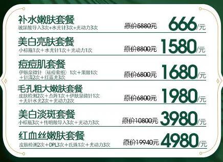 石家庄蓝山医疗美容医院6月端午嗨购节优惠