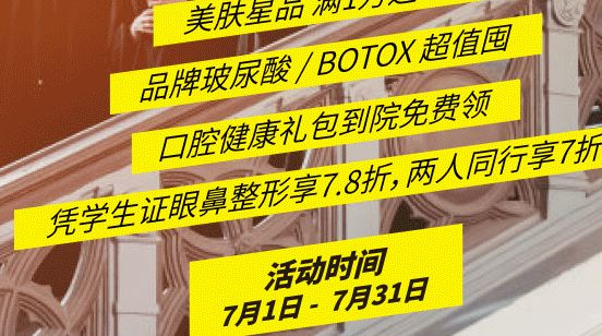 深圳阳光整形医院7月优惠
