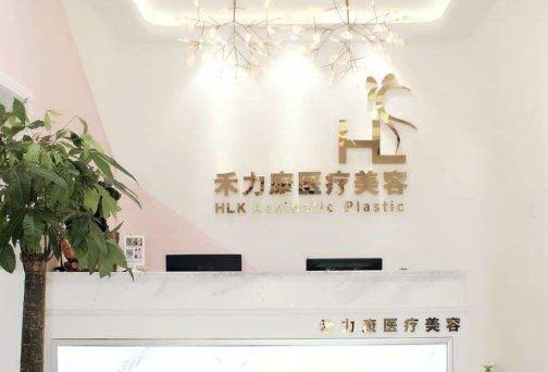 北京禾力康整形美容医院,被誉为明星脸名模腿打造基地?