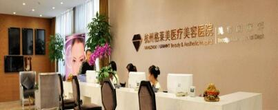 【医院解读】杭州格莱美整形医院品牌战略升级 见证学术高度?