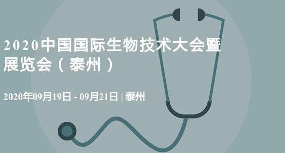 2020中国国际生物技术大会暨展览会将在泰州开幕