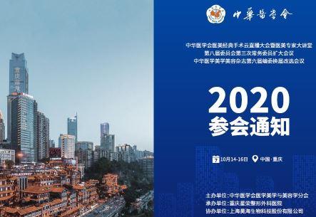 2020中华医学会医美经典手术云直播大会暨医美专家大讲堂