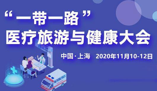 2020第十五届上海国际医疗旅游与健康产业大会