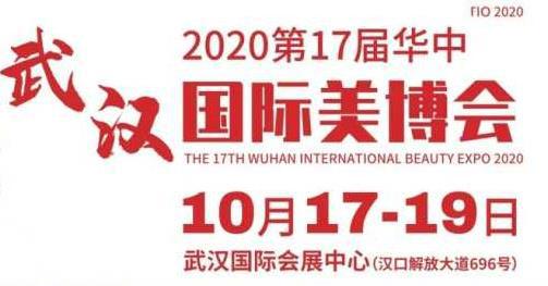 2020年秋季武汉美博会将于10月17日举行