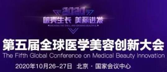 2020第五届全球医学美容创新大会将于北京举行