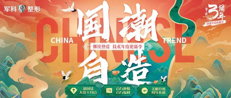 重庆军科3周年技术年度更新季优惠活动