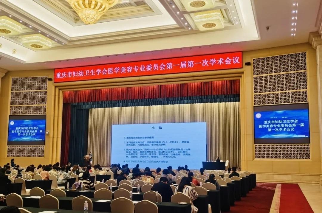 重庆市妇幼卫生学会医美专业委员会第一届第一次学术会议