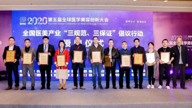 第五届全球医学美容创新大会