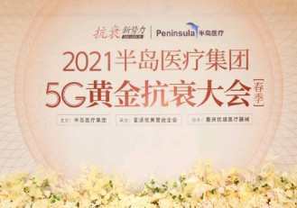 2021中國半島(dao)5G黃金抗gu)?蠡幔 杭荊┬猜淠 border=