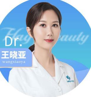 """王晓亚医生怎么样?践行了""""轻手术""""这一理念"""