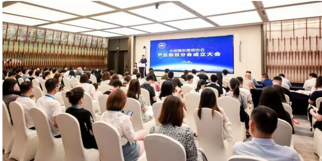 中国整形美容协会产业创投分会成立大会在成都国际会议中心举行