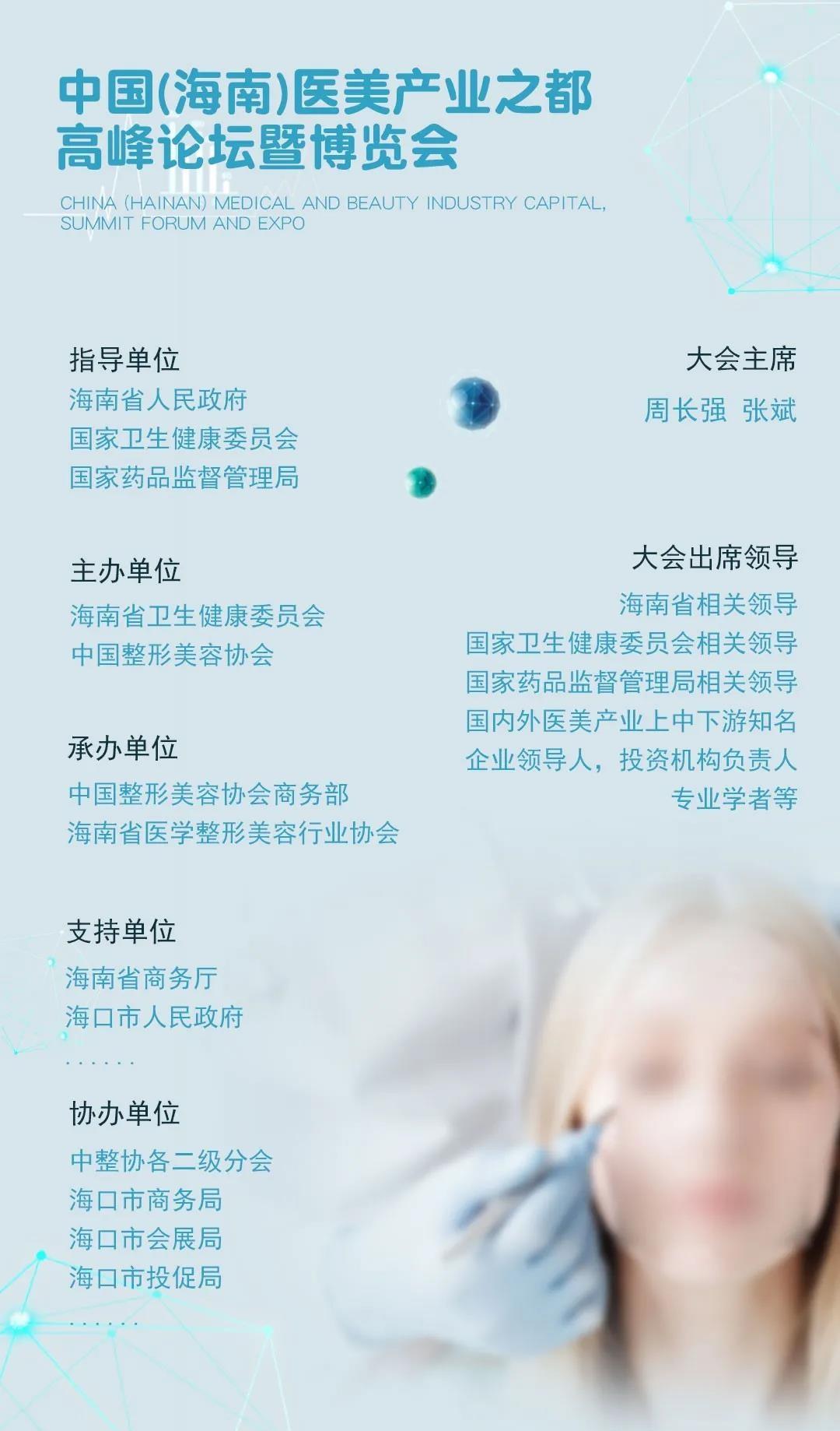 中国(海南)医美产业之都高峰论坛暨博览会第一轮通知