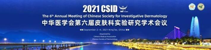 中华医学会第六届皮肤科实验研究学术会议