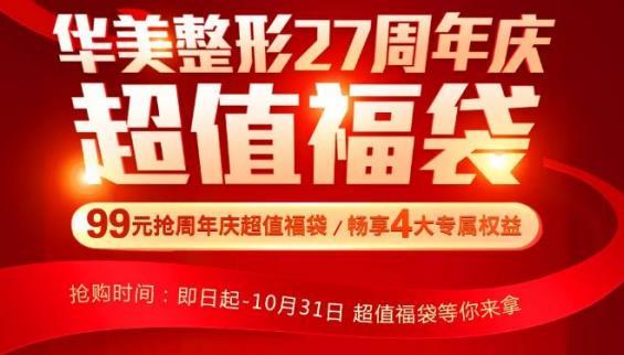 合肥华美27周年庆