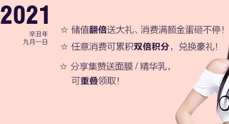福州台江整形28周年庆