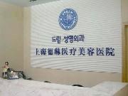 上海德琳医疗美容医院前台